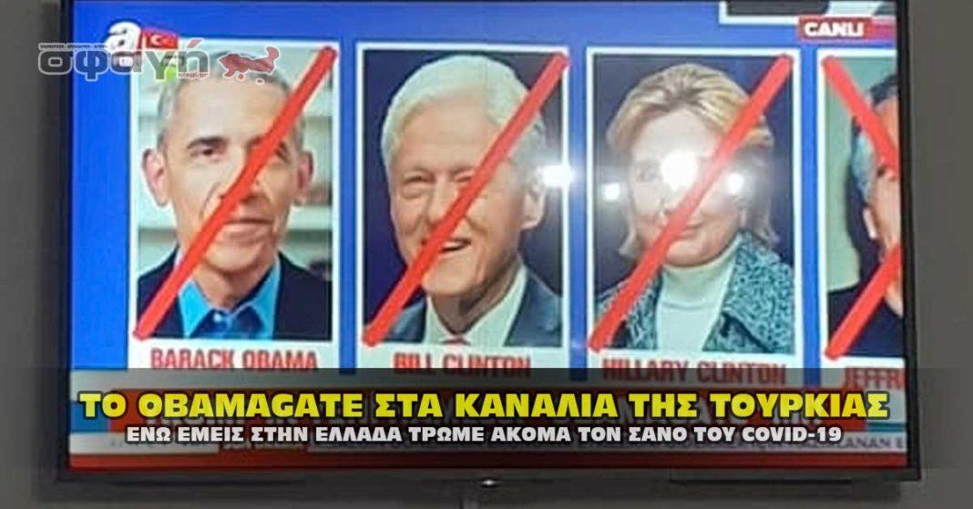 Το σκάνδαλο παιδεραστίας OBAMAGATE στην Τουρκική τηλεόραση.