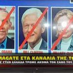 obamagate turkia 150x150 - Η τουρκική απειλή