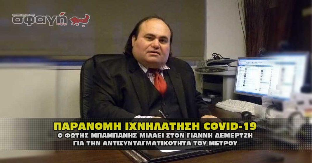 Ο Φώτης Μπαμπάνης μιλάει για την παράνομη ιχνηλατήση covid-19