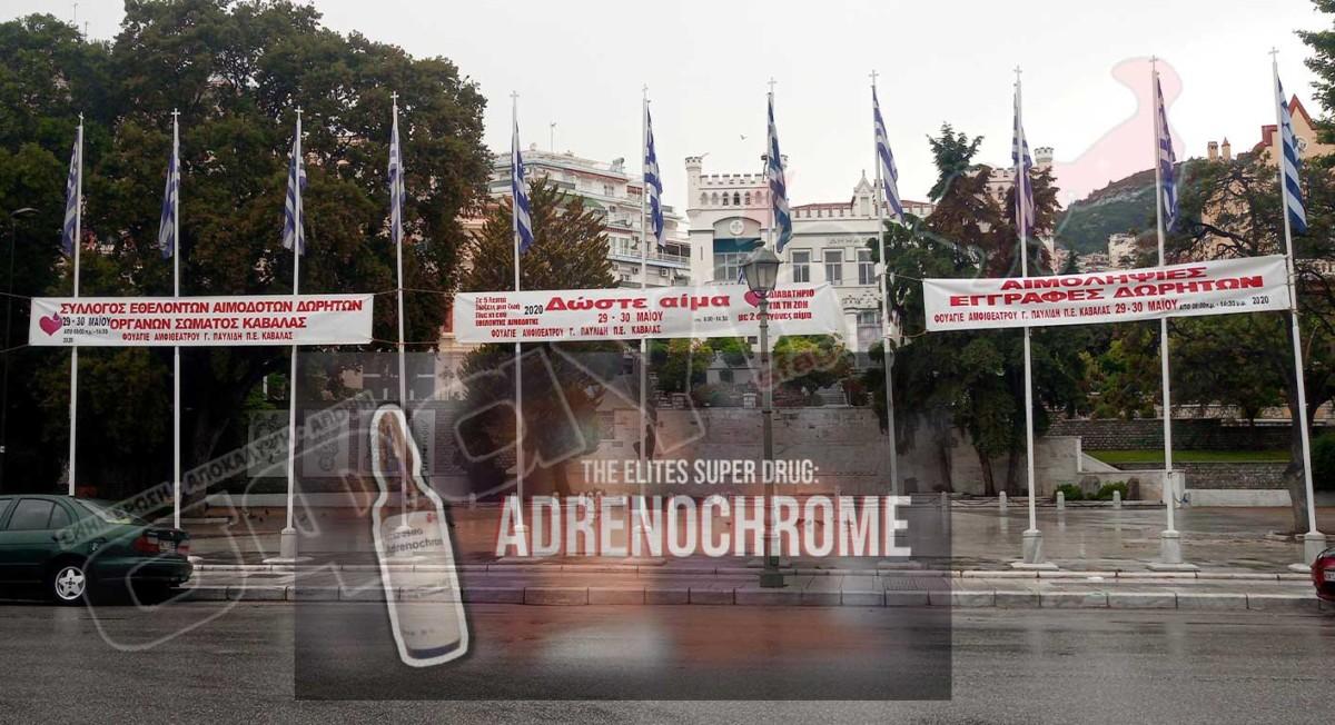 to paidomazoma koulis adrenochrome 04 - Επιχείρηση «ΠΑΙΔΟΜΑΖΩΜΑ», με το επιχείρημα του κορωναϊού Covid-19