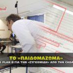 to paidomazoma koulis adrenochrome 150x150 - Το άδειο φέρετρο από το δήθεν θύμα του κορωναϊού (Video)