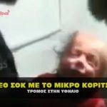video sok koritsaki organa 150x150 - ΣΟΚ στην Πάργα! Κάτοικοι και τουρίστες πίνουν Καρκίνο