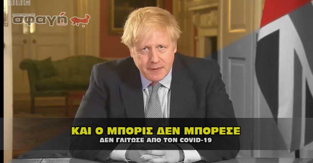 Θρήνος και για τον Boris Johnson, που δεν άντεξε στον κορωναϊό.