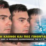 cloning methods klonopoihsh 01 150x150 - Δολοφόνοι και εκτελεστές - Ελευθέριες σκέψεις