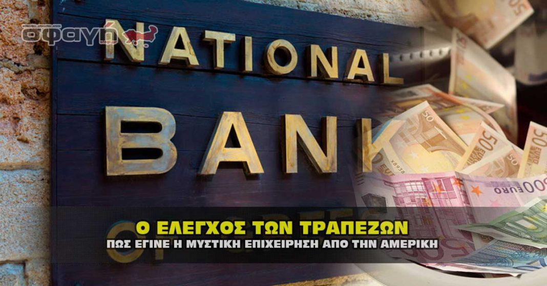 Ο μυστικός έλεγχος των τραπεζών από την Αμερική για την διαφθορα.