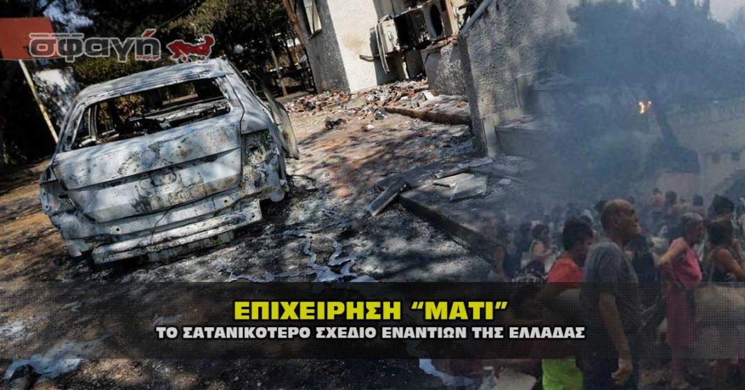 Η επιχείρηση στο Μάτι ήταν το σατανικότερο και τρομερότερο σχέδιο των αποστατών, εναντίων της Ελλάδας.