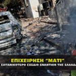 fotia mati sxedio sataniko 01 150x150 - Καταγγελία «βόμβα» για την τραγωδία στο Μάτι: «Μας κρύβουν έγγραφα με αθέμιτο τρόπο»
