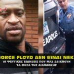 george floyd not dead 150x150 - ΛΑΪΚΕΣ ΑΓΟΡΕΣ : Δεν θα λειτουργήσουν λόγω κορονοϊού