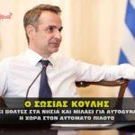 mhtsotakhs kyriakos klonos sosias 150x150 - Μητσοτάκης: Γροθιά στην ανεργία. Μέχρι και ο Άδωνης βρήκε δουλειά !