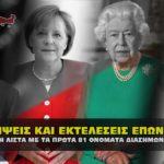 syllhpseis ekteleseis eponymon obamagate 150x150 - ΣΟΚ στην Πάργα! Κάτοικοι και τουρίστες πίνουν Καρκίνο