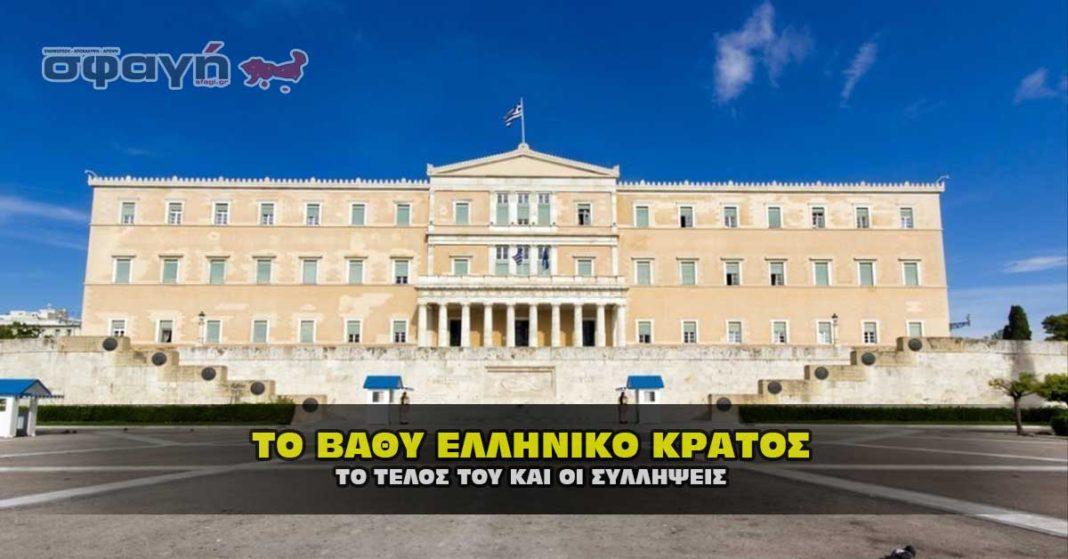 Το βαθύ Ελληνικό κράτος οι συλλήψεις και το τέλος του.