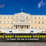 to vathy ellhniko kratos syllhpseis 150x150 - Αντί ΔΕΔΔΗΕ πάροχοι ενέργειας ανθέλληνες και συλλήψεις