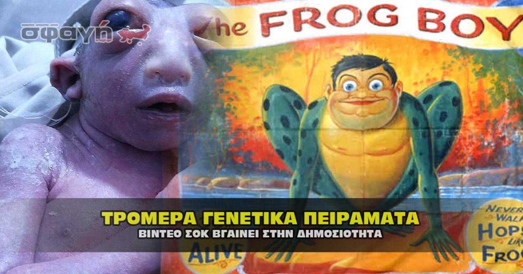 Τρομακτικό ! Γενετικά πειράματα σε μυστικές βάσεις και το μωρό βατραχος.