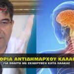 antidhmarxos kalamatas sklhrhnsh kataplakas adiaforia1 150x150 - Καταγγελία: Κόψαν το ρεύμα εν μέσο καραντίνας και κορωναϊού