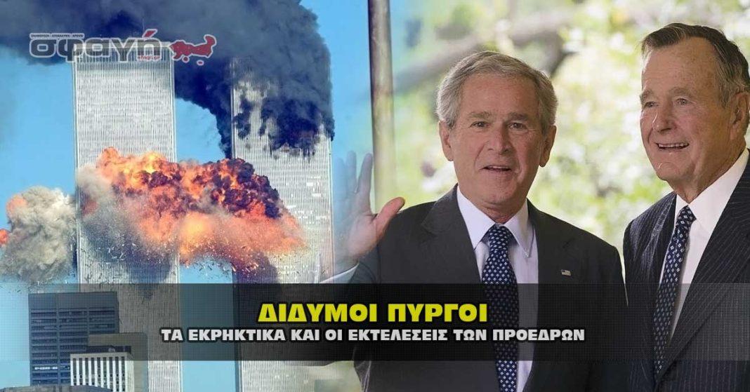Τα εκρηκτικά στους Διδύμους Πύργους και οι εκτελέσεις των προέδρων.