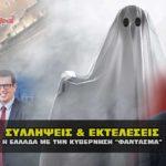syllhpseis ekteleseis kyvernhsh fantasma 150x150 - Η ΜΕΡΚΕΛ και ο ΣΤΑΪΝΜΑΙΕΡ αποτελούν πλέον παρελθόν !