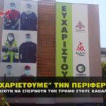 to pano ektroma kavala covid 19 150x150 - COVID-19: Το δούλεμα συνεχίζεται ! Συλλήψεις και μάσκες. Video.