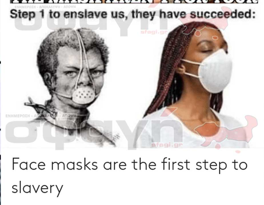 to pano ektroma kavala covid 19 6 - Συνεχίζεται στην Καβάλα η τρομοκρατία για την χρήση μάσκας covid-19 !