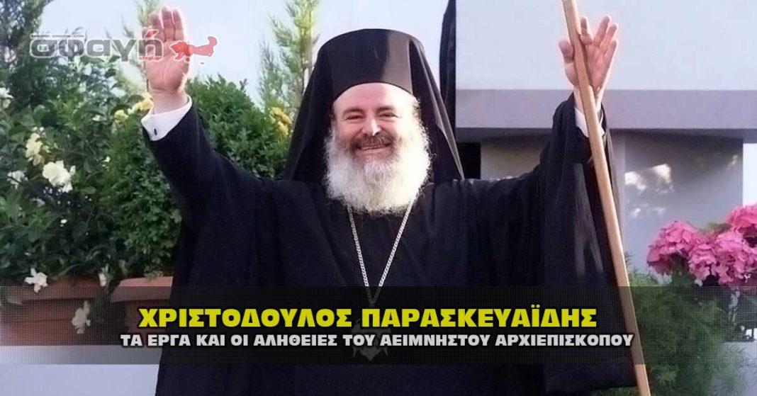 Ο Αρχιεπίσκοπος Χριστόδουλος Παρασκευαϊδης τα έργα και οι αλήθειες.