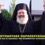 xristodoulos paraskeyaidhs erga alhtheies 150x150 - Έργα ΔΕΗ λίγες ημέρες πριν τις εκλογές στην Δήμο Καβάλας.