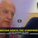 apath kybernhshs covid papantoniou 150x150 - Νέα πρόστιμα και μέτρα από την Κυβέρνηση.