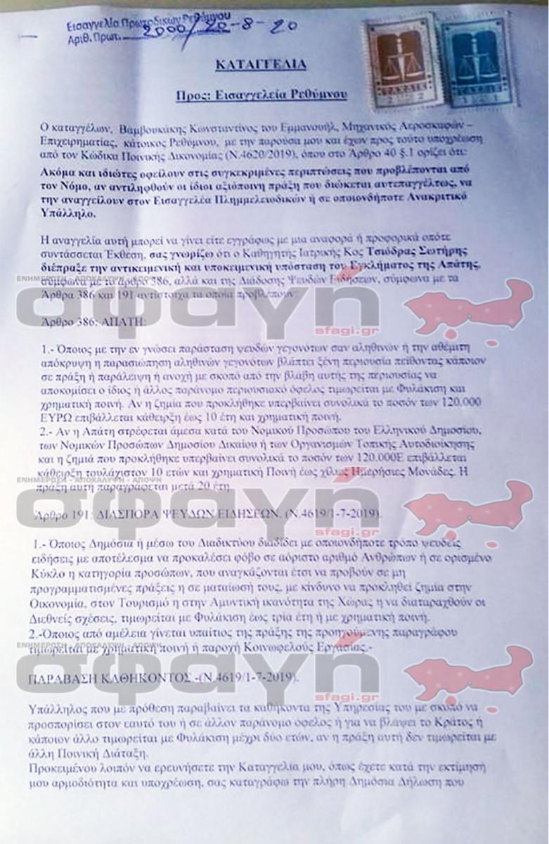 apath kybernhshs covid papantoniou kataggelia - Η μεγάλη απάτη που έστησε η κυβέρνηση με Τσιόδρα και Κορωναϊό