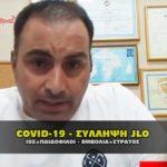 covid 19 sfagi syllhpsi jlo 150x150 - Οι συλλήψεις είναι γεγονός - Σόρος - Μπούς - Ομπάμα (VIDEO)