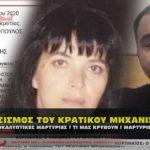 fasismos kratikou mhxanismou 01 150x150 - Νεα Υόρκη αποκαλύψεις για τα κακοποιημένα παιδιά από την ΕΛΙΤ