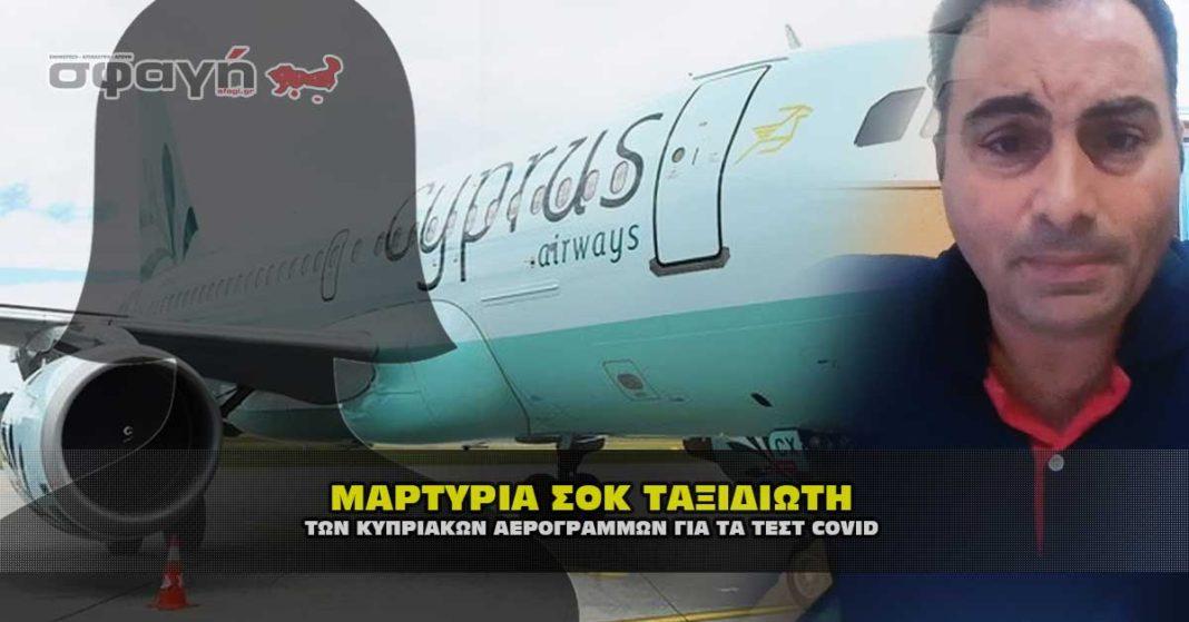 Μαρτυρία ΣΟΚ από επιβάτη των Κυπριακών αερογραμμών με τεστ covid