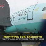 martyria sok kypriakes aerogrammes test covid 150x150 - ΣΟΚ στο βασιλικό παλάτι. Ολόγυμνο παιδάκι το σκάει από το παράθυρο !