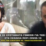 apanthseis goneis sxoleia covid anastasopoulou demertzis 150x150 - Κορονοϊός: Πάνω από 60.000 άτομα ανάρρωσαν από τον COVID-19