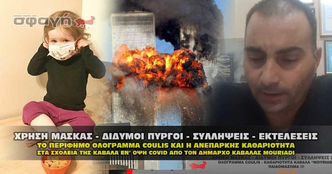 Μάσκα, δίδυμοι πύργοι συλλήψεις εκτελέσεις ολόγραμμα Μητσοτάκης