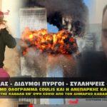 axrhsh maskas didimoi pyrgoi syllhceis ekteleseis 15 09 2020 150x150 - Υποχρεωτική χρήση μάσκας για covid-19, μέτρο παράνομο και ανθυγιεινό