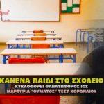 kanena paidi sto sxoleio demertzis sfagi 150x150 - Σχολείο Ελεύθερης Κατάδυσης 1ου & 2ου επιπέδου από 6 έως 11 Νοεμβρίου
