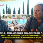 mpampanhs demertzis covid merimna 25 09 2020 150x150 - Ο Φώτης Μπαμπάνης μιλάει για την παράνομη ιχνηλατήση covid-19
