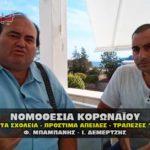 mpampanis demertzis koronaios maskes sxoleia 07 09 2020 150x150 - COVID-19: Το δούλεμα συνεχίζεται ! Συλλήψεις και μάσκες. Video.