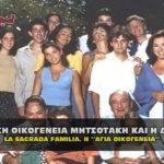 oikogeneia mhtsotaki koulh 01 150x150 - ΑΙΣΧΟΣ – Η Ελληνική Κυβέρνηση Μητσοτάκη, δεν αφήνει τον Έλληνα…