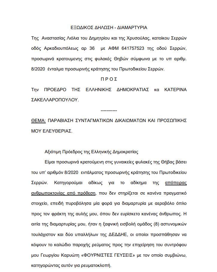 exodiko liolia anastasia - Η άνανδρη φυλάκιση της κας Αναστασίας Λόλιας και η παράνομη ΔΕΔΔΗΕ