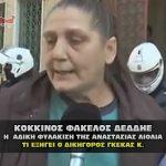 kokkinos fakelos deddhe anastasia liolia gkekas 150x150 - Ο Φώτης Μπαμπάνης μιλάει για την παράνομη ιχνηλατήση covid-19