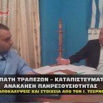tsernos demertzis ellines ithagenis katapisteymata anaklhsh 150x150 - Τι κρύβει το εμβόλιο covid και η ιερή μήνυση κατά των αστυνομικών