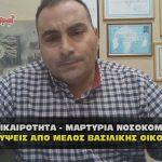apokalypseis martyria nosokomas synenteyxh apo melos vasilikhs oikogeneias 150x150 - Νεα Υόρκη αποκαλύψεις για τα κακοποιημένα παιδιά από την ΕΛΙΤ