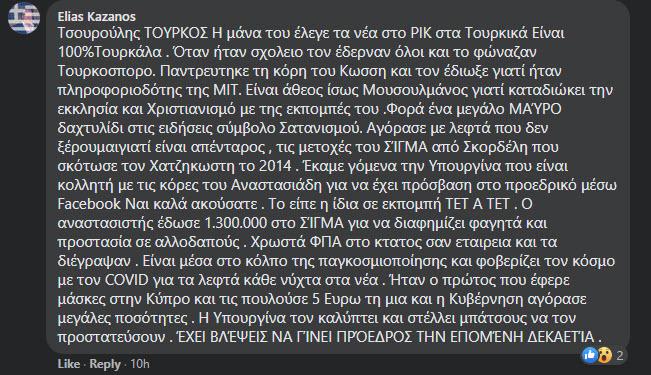 astynomia kypros savvas sigma tsouroulis - ΚΥΠΡΟΣ: ΑΣΤΥΝΟΜΙΚΟΣ ΧΤΥΠΑΕΙ ΥΠΟΥΛΑ ΠΟΛΙΤΗ