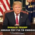 donald trump speech vaccines fisa fda phizer moderna 150x150 - Ομιλία Προέδρου Επιμελητηρίου Καβάλας Μ. Δέμπα