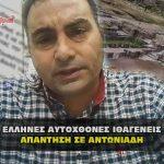 ellhnes aytoxthones ithageneis apanthsh se antoniadh 150x150 - ΝΙΚΟΣ ΑΝΤΩΝΙΑΔΗΣ ΓΙΑ ΕΛΛΗΝΕΣ ΑΥΤΟΧΘΟΝΕΣ ΙΘΑΓΕΝΕΙΣ