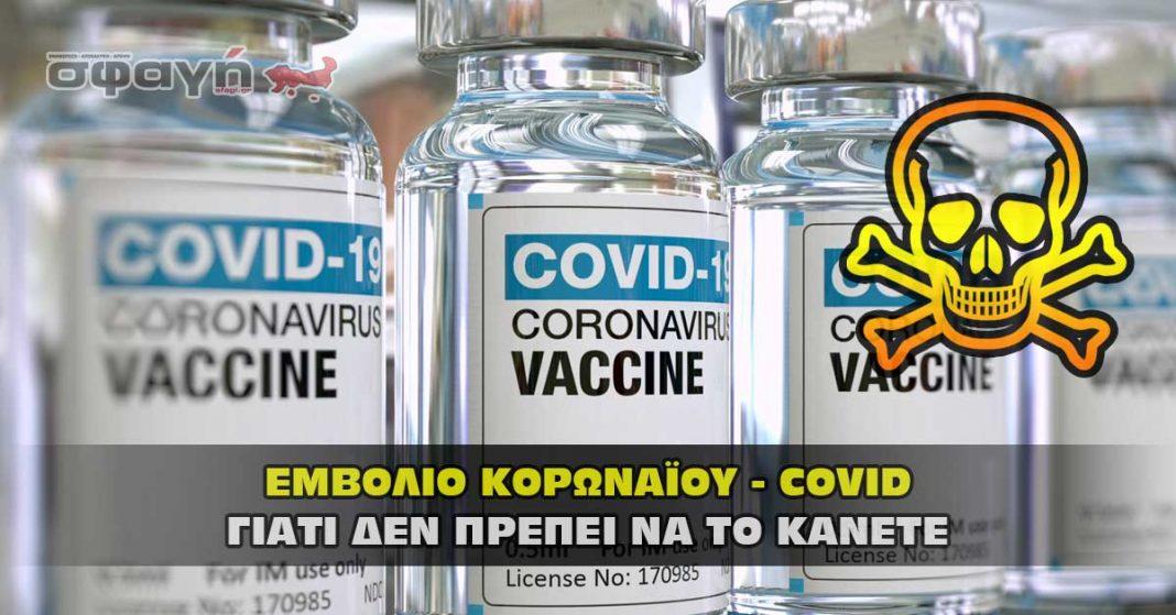 Εμβόλιο του Κορωναϊού - Covid και γιατί να το αποφύγω !