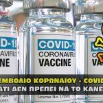 emvolio covid koronaioy emporio organon test rapid test pcr 150x150 - Τι κρύβει το εμβόλιο covid και η ιερή μήνυση κατά των αστυνομικών