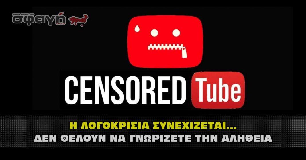 Η λογοκρισία και η μασονία του Μώσιαλου και των χόαξις συνεχίζεται !