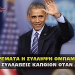 syllhpsh obama fake story sfagi clones 150x150 - Σύλληψη Τομ Χανκς για παιδεραστία