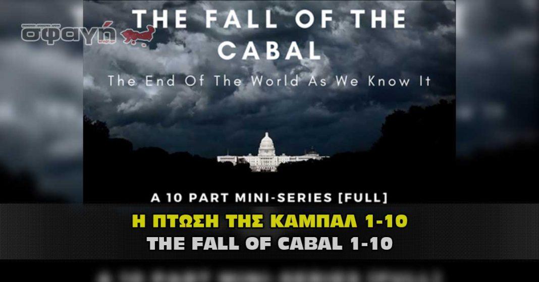 Η πτώση της Καμπάλ μέρος 1 με 10 – The fall of Cabal part 1 to 10