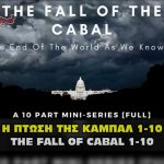 the fall of cabal 1 to 10 h ptosh ths kampal 01 150x150 - Η Πτώση της Καμπάλ - Η Συνέχεια